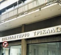 Επιμελητήριο Τρικάλων: καταγραφή ζημιών επιχειρήσεων