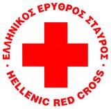 Nέοι εθελοντές στον Ερυθρό Σταυρό Τρικάλων