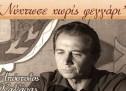 ΣΥΝΑΥΛΙΑ- Μια βραδιά αφιέρωμα  στον Απόστολο & στον Κώστα  ΚΑΛΔΑΡΑ