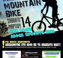 ΚΡΟΝΟΣ ΤΡΙΚΑΛΩΝ Cycling Club :  πρώτος  ποδηλατικός αγώνας ορεινής ποδηλασίας στα Τρίκαλα
