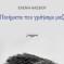 Την Τετάρτη η νέα ποιητική συλλογή της Ελένης Αλεξίου