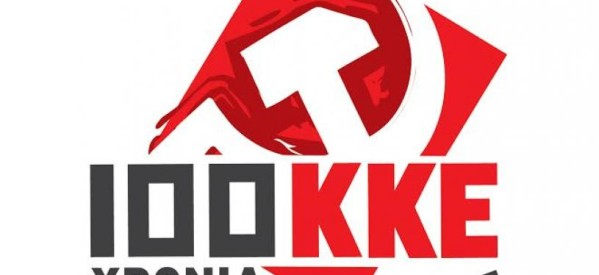 Αυτό είναι το λογότυπο για τα 100 χρόνια του ΚΚΕ
