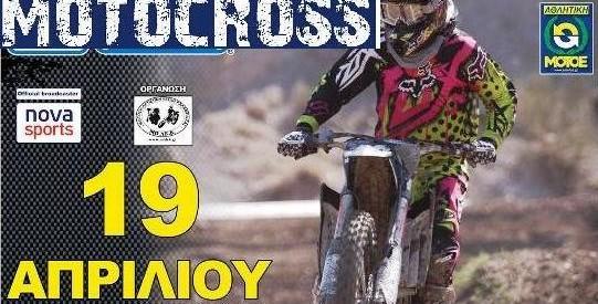 Κέντρο και του Motocross τα Τρίκαλα