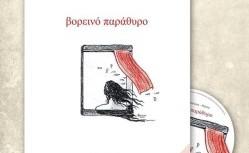 Νέο βιβλίο από την τρικαλινή Βέρα Βασιλείου- Πέτσα