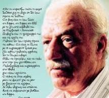 Σαν σήμερα έφυγε ο Χαρίλαος Φλωράκης: «Οι ζευγάδες φεύγουν, η σπορά μένει»