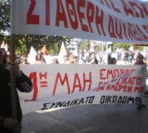Κάλεσμα για δυναμική συμμετοχή την Εργατική Πρωτομαγιά -Τρεις συγκεντρώσεις στα Τρίκαλα