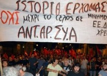 ΑΝΤ.ΑΡ.ΣΥ.Α. Τρικάλων : 1η Μάη, μέρα πανεργατικής απεργίας