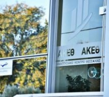 Το Αναπτυξιακό Κέντρο Θεσσαλίας (ΑΚΕΘ) συμμετέχει στο πρόγραμμα Erasmus+