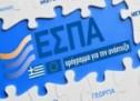 ΕΣΠΑ: Νέο πρόγραμμα για επιδοτήσεις  σε εστίαση, εμπόριο, παιδικούς σταθμούς κ.α