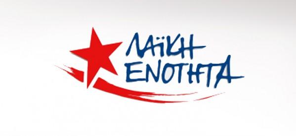 Λαϊκή Ενότητα Τρικάλων: «Άξιος ο μισθός τους» !!!