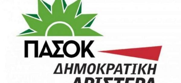 Νομαρχιακή Συνέλευση ΠαΣοΚ – Δημοκρατικής Συμπαράταξης .