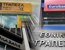 Έφοδος Επιτροπής Ανταγωνισμού στις τράπεζες