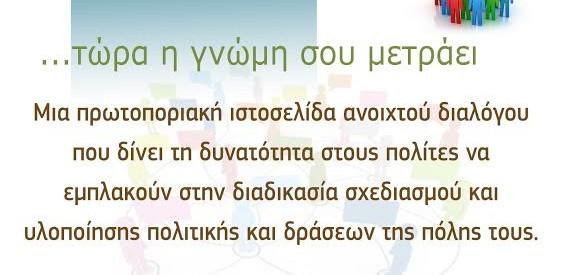 Το πρόγραμμα e-politis.gr από τον Δήμο Τρικκαίων