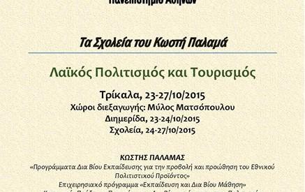 Σεμινάρια για τον Κωστή Παλαμά από το Πανεπιστήμιο Αθηνών στα Τρίκαλα