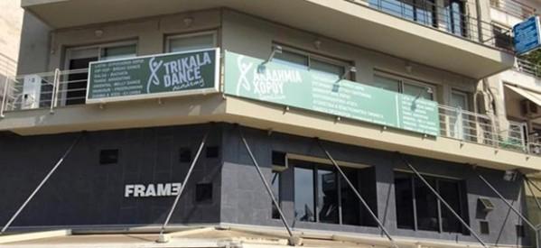 Eγκαίνια της Ακαδημίας Χορού Τρικάλων