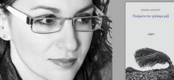 Ποιητική συλλογή τρικαλινής παρουσιάζεται και στη Λάρισα