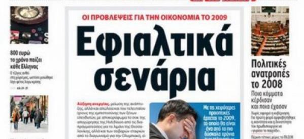 """Εκλεισε η εφημερίδα """"Αγγελιοφόρος"""""""
