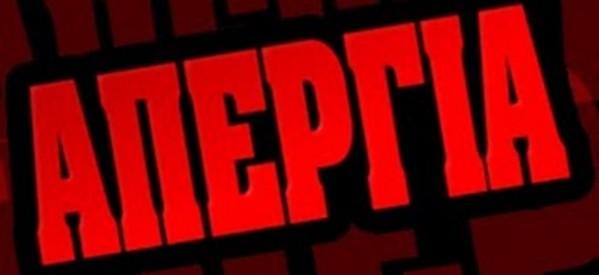 24ωρη απεργία στα Θεσσαλικά Μέσα Ενημέρωσης την Πέμπτη