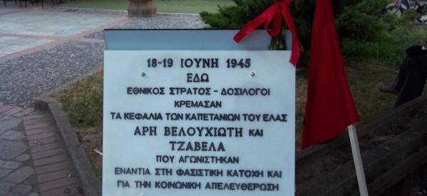 «Πλακέτες μνήμης και τιμής… και η τιμή της πλακέτας»
