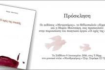 Παρουσίαση του βιβλίου «Ο αχός της σιωπής» της Μαρίας Μουτσάκη