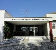 Οι βουλευτές του ΣΥΡΙΖΑ και ο διοικητής της 5ης ΥΠΕ στο Κέντρο Υγείας Φαρκαδόνας