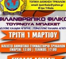 Tρίκαλα – Τουρνουά μπάσκετ  για φιλανθρωπικό σκοπό