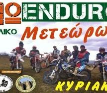 Το 4o Φιλικό Enduro Μετεώρων στις 27 Μαρτίου