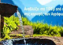 Το καλύτερο εμφιαλωμένο νερό στον κόσμο είναι από τα Άγραφα και έφτασε στα 16 Διεθνή Βραβεία