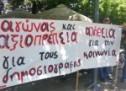 Απεργία την Τρίτη στα Θεσσαλικά ΜΜΕ