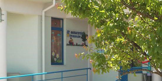 Nέος βρεφικός σταθμός στα Τρίκαλα