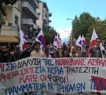 Τρίκαλα – Μαχητικό το απεργιακό συλλαλητήριο του ΠΑΜΕ