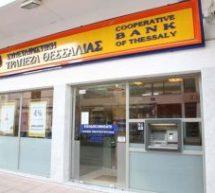 Παραιτήσεις Δημήτρη Σιαφαρίκα και Κώστα Παπαευθυμίου από το Διοικητικό Συμβούλιο της  Συνεταιριστική Τράπεζας