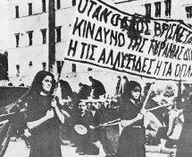 Δεκέμβρης 1944: «Όταν ο λαός βρίσκεται μπροστά στον κίνδυνο της τυραννίας διαλέγει ή τις αλυσίδες ή τα όπλα»