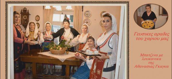 Οι γυναίκες της Φαρκαδόνας φωτογραφίζονται με παραδοσιακές φορεσιές αγκαλιάζοντας όλες τις γυναίκες της Ελλάδας.