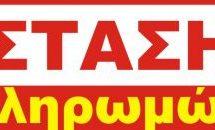 Σύριζα : δεν πληρώνω , δεν πληρώνω στην Καλαμπάκα –  Ο λογαριασμός της ΔΕΗ των γραφείων του κόμματος  χρεώνεται σε στέλεχος της Λαϊκής Ενότητας
