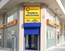 Συγχρηματοδοτούμενα δάνεια για ΜμΕ από την Τράπεζα Θεσσαλίας