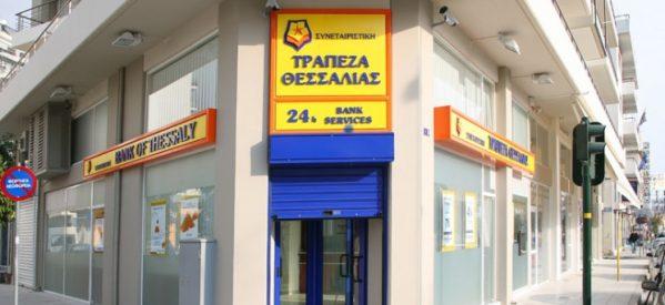 Μετακομίζει από την Ελάτη στην Πύλη η Συνεταιριστική Τράπεζα