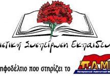 Διακήρυξη και Ψηφοδέλτιο της ΑΓΩΝΙΣΤΙΚΗΣ ΣΥΣΠΕΙΡΩΣΗΣ ΕΚΠΑΙΔΕΥΤΙΚΩΝ (ψηφοδέλτιο που στηρίζει το ΠΑΜΕ) για την εκλογή νέου ΔΣ της ΕΛΜΕΤ