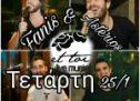 Πάμε  Et toi Cafe Wine Bar την Τετάρτη