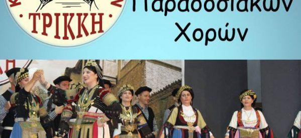 Η «ΤΡΙΚΚΗ» Κέντρο Χορού Τρικάλων διοργανώνει το 5ο Πανελλήνιο Φεστιβάλ Παραδοσιακών Χορών