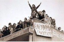 ΣΑΝ ΣΗΜΕΡΑ …  … την 21η Φλεβάρη του 1973