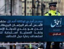 Tο Ισλαμικό Κράτος ανέλαβε την ευθύνη για την επίθεση στο Λονδίνο