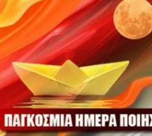 Το Δημοτικό Θέατρο Τρικάλων γιορτάζει την Παγκόσμια Ημέρα Ποίησης