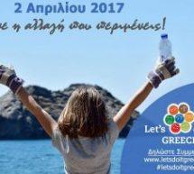 Η Πράσινη Κιβωτός συμμετέχει και φέτος στη δράση «Let's do it Greece»