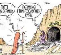 Η Ανάσταση του Λαζάρου & η Ελληνική Οικονομία!