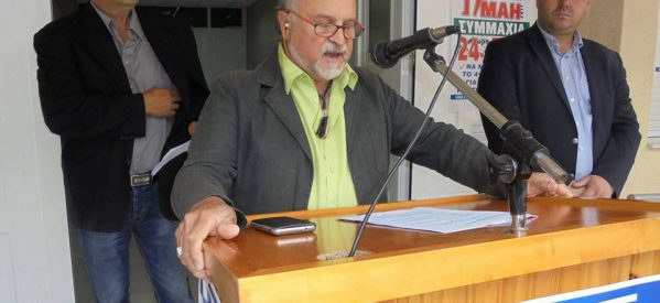 Εργατικό Κέντρο Τρικάλων : Ψήφισμα