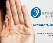 Ακουστικά Βαρηκοΐας Κουκουράβα Βάγια