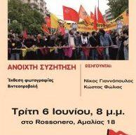 Εκδήλωση Rossonero