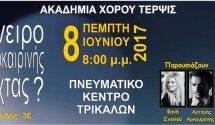 Σήμερα η Μεγάλη Καλοκαιρινή Εκδήλωση της Ακαδημίας Χορού Τέρψις!!!