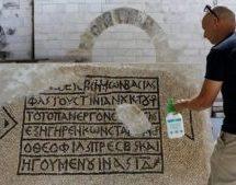 Αρχαίο μωσαϊκό με ελληνική επιγραφή στο Ισραήλ